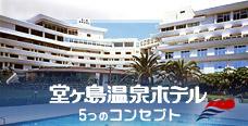 堂ヶ島温泉ホテル 5つのコンセプト